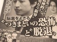 「週刊女性」3月26日号(主婦と生活社)