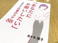 『「あなたにお願いしたい」と言われる仕事のコツ88』(ぱる出版刊)