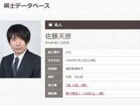 公益社団法人「日本将棋連盟」公式サイトより