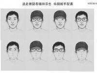 8月18日に大阪府警が公開した、「逃走被疑者樋田淳也」の似顔絵手配書