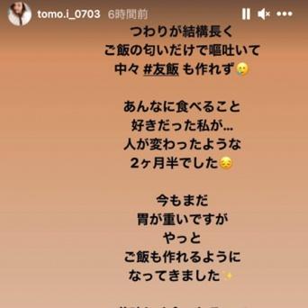 インスタグラム:板野友美(@tomo.i_0703)より