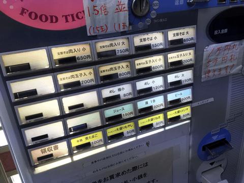 実は名店・人気店がズラリ! ラーメン通が唸る、徳島県の極上ラーメンはコレだ!!#7