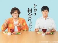 テレビ東京系『きのう何食べた?』番組公式サイトより
