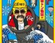 『FNS27時間テレビ「ビートたけし中継」presents 火薬田ドン物語(仮)』