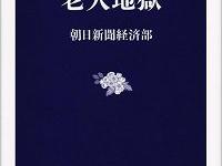 『ルポ 老人地獄』(朝日新聞経済部/文春新書)
