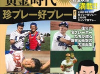 『プロ野球ニュースで綴るプロ野球黄金時代 vol.13』(ベースボールマガジン社)
