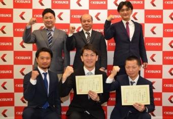 キスケ株式会社のプレスリリース画像