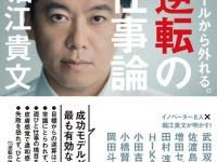 岡田斗司夫がイノベーション後の新キャラ確立か!?|ほぼ週刊吉田豪