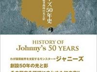 イメージ画像は、『ジャニーズ50年史―モンスター芸能事務所の光と影』( 鹿砦社)