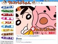 「『クレヨンしんちゃん』公式サイト - FUTABASHA.com」より