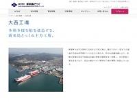 松山刑務所大井造船作業場のある「新来島どっく大西工場」公式サイトより