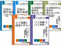 詩想舎 神宮司信也のプレスリリース画像