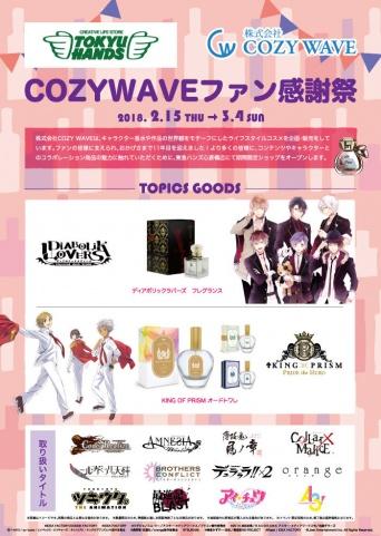 株式会社COZY WAVE のプレスリリース画像