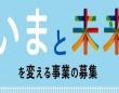 一般財団法人東京都ユース・ホステル協会のプレスリリース画像