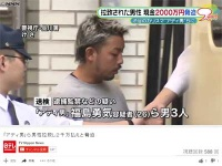 事件を報じる動画(Youtube「TV Nippon News」より)