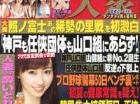 「週刊大衆」(5/29日号、双葉社)
