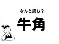 """【難読】""""ぎゅうかく""""じゃない? 「牛角」の正しい読み方"""