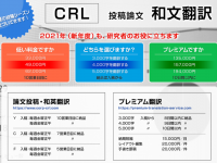 CRL株式会社のプレスリリース画像