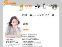画像は、「ORANKU」公式サイトより
