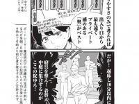 週刊大衆『ボートレース訓練生・美波』第49回