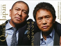 イメージ画像:『クイック・ジャパン 104』(太田出版)