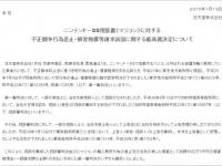 任天堂株式会社公式サイトより。
