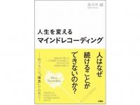 『人生を変えるマインドレコーディング』(扶桑社刊)