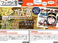 「マンガ大賞2016」公式サイトより。