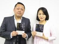 細谷知司さんと鬼頭あゆみ