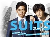 「SUITS/スーツ - フジテレビ」より