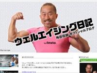 角田信朗オフィシャルブログより