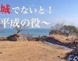 石垣、天守、瓦……日本の城との共通点を堪能せよ!