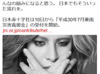 ツイッター:YOSHIKI(@YoshikiOfficial)より