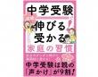 『中学受験で伸びる!受かる家庭の習慣』(すばる舎刊)