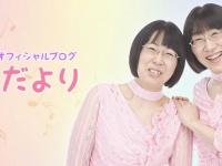 ※画像は阿佐ヶ谷姉妹公式ブログ『姉妹だより』より