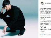松田翔太Instagramより