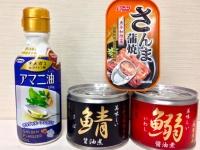 オメガ3脂肪酸(DHA、EPA、アルファリノレン酸)が手軽に摂れる缶詰とアマニ油