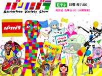 障害者に焦点をあてた戦争特集を放送した『バリバラ』(NHK公式HPより)