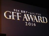 GFF AWARD 2016@イムズホール
