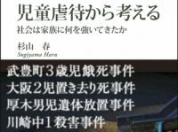 『児童虐待から考える 社会は家族に何を強いてきたか』(朝日新書)