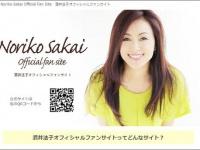 「Noriko Sakai Official Fan Site 酒井法子オフィシャルファンサイト」より