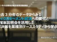 株式会社ビューポイントウェアのプレスリリース画像