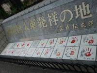 「読売巨人具発祥の地記念碑」(「Wikipedia」より)