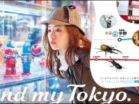 ※イメージ画像:東京メトロ広告キャンペーン「Find my Tokyo.」より
