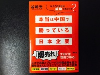 『本当は中国で勝っている日本企業 なぜこの会社は成功できたのか?』(集英社刊)