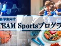 株式会社STEAM Sports Laboratoryのプレスリリース画像