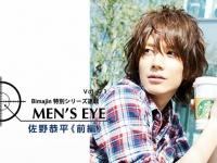 MEN'S EYE vol.61 佐野恭平《前編》