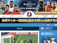 テレビ朝日系『サッカー・UFEAユーロ2016』番組サイトより