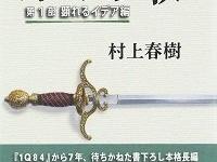 『騎士団長殺し 第1部 顕れるイデア編』(新潮社)