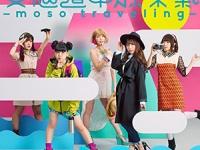 『妄想道中膝栗氣 ~moso traveling~(初回生産限定盤)(DVD付)』(SMR)